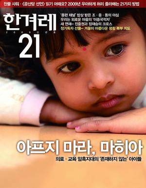 2008년 12월 742호 표지 '아프지 마라, 마 히아'.