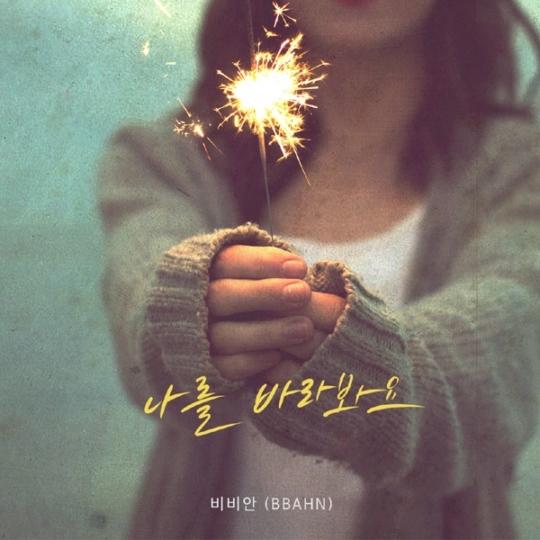 비비안, '인형의 집' 종영 아쉬움 달래는 OST '나를 바라봐요' 음원 공개