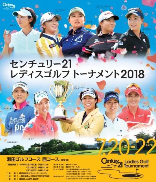 21세기 레이디스 골프 토너먼트 포스터. 윤채영은 하단 좌측 첫 번째. 사진=JLPGA