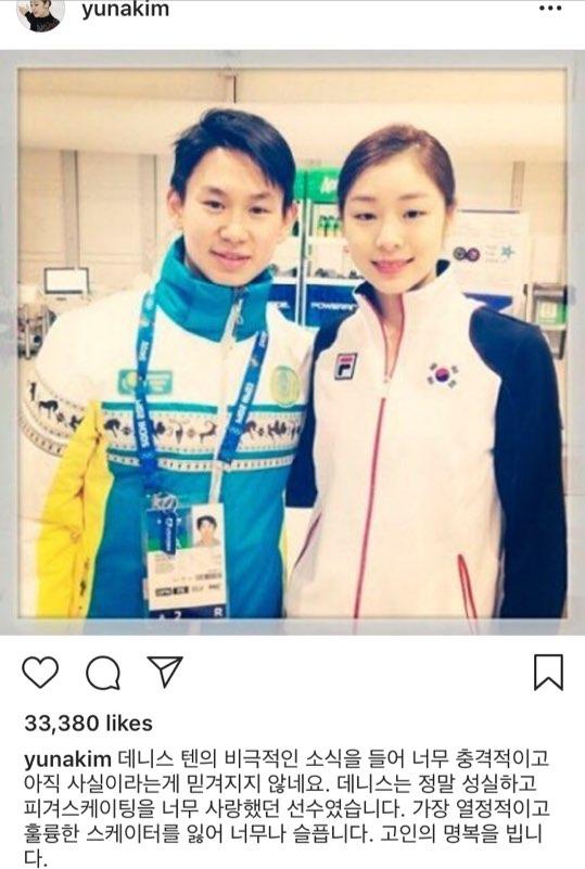 """김연아·최다빈 등 데니스 텐 추모..""""훌륭한 스케이터 잃어"""""""