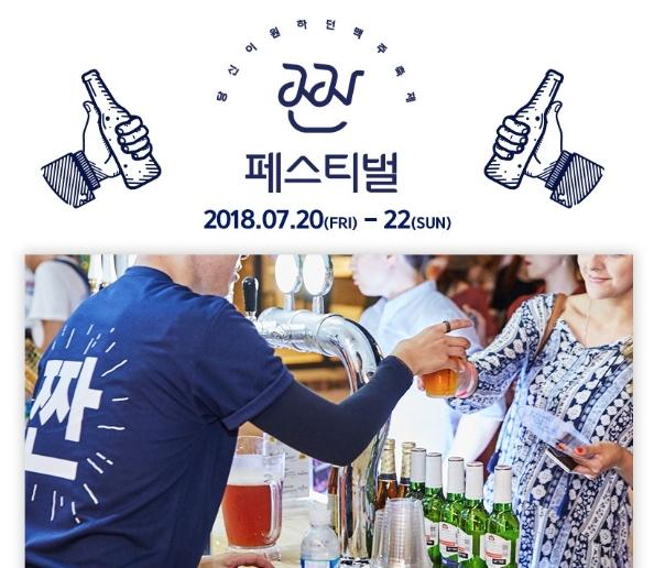 제주 대표 맥주 축제 '짠 페스티벌' .. 20일(금)부터 플레이스 캠프 제주에서