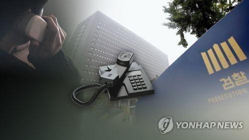 검사 사칭 보이스피싱(CG) [연합뉴스TV 제공]