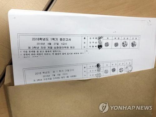 고3 내신 시험지(촬영 목적으로 만든 소품) [촬영 정회성]