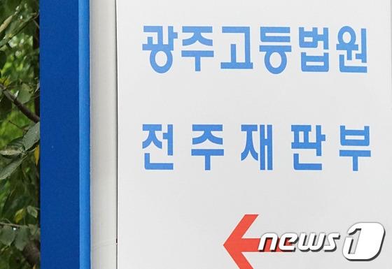광주고등법원 전주재판부.2015.8.25/뉴스1 © News1