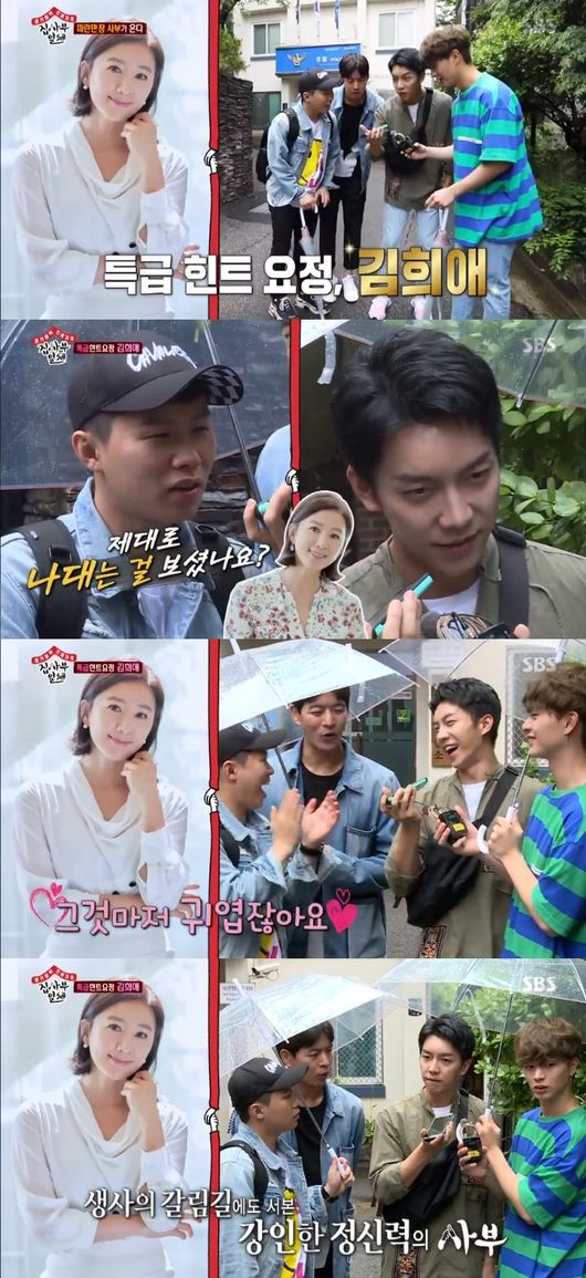 <p>Actor Kim Hee-ae praised Lee Seung-gi.</p><p>In the SBS entertainment program All The Butlers Unified which was broadcasted on the afternoon of 22nd, he gave hints such as the 14th sub Sending a life full of life, Horodial cave.</p><p>Only when Yang Se-hyeong caught a feeling of a sub, it rained just, and when a situation occurs where the hint fairy does not receive a telephone call, the shooting has been delayed for a while.</p><p>Opening became long and the phone was not received at the scheduled time The identity of the fairy was Kim Hee-ae. Members of this one headed to the sub-family once within one minute.</p><p>In that process again the telephone connection was made with Kim Hee-ae. Lee Seung-gi is doing from a word that makes me feel comfortable as I hear the voice of my seniors I remember now even now, Kim Hee-ae also said that Special tuk-tuk express limited admiration, (Lee Seung-gi She is very cute, people like it all.</p><p>When Yang Se-hyeong asked, Is there normal Nadesuneun? Kim Hee-ae replied Even it is cute. Kim Hee-ae subsequently said, I sent a dramatic life like todays weather, how many times I passed the dead pass, I had a strong sub spiritual power, a positive mind.</p><p>Also, Kim Hee-ae said, I was a partner before, and now its Jang Dong-gun, its like Yoo Jae-seok, and Todays outdoors are windy It seems to be good inside the blowing room, he added. The master father introduced by Kim Hee-ae was actor Lee Duk-hwa. [Photo] Capture of All The Butlers as a whole</p><p>Capture All The Butlers Unity</p>