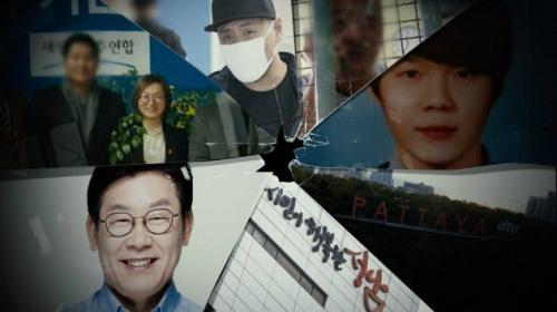 SBS `그것이 알고싶다` 방송 캡처. `