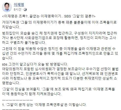 이재명 경기도지사 페이스북