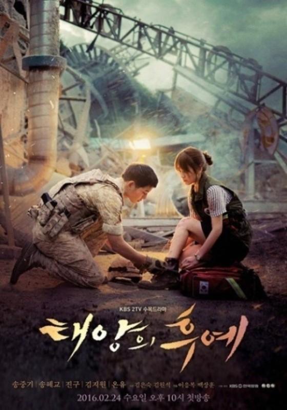 © News1star / KBS2 '태양의 후예' 포스터