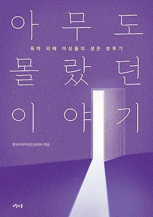 한국이주여성인권 센터 지음, 오월의봄 펴냄