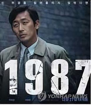 영화 1987에서 최환 검사 역을 맡은 하정우 [카카오 TV 화면 캡처]