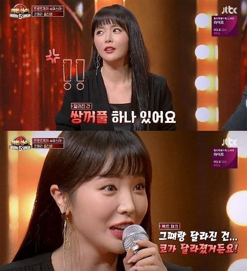 홍진영 성형고백 사진=JTBC '히든싱어5' 방송화면 캡처