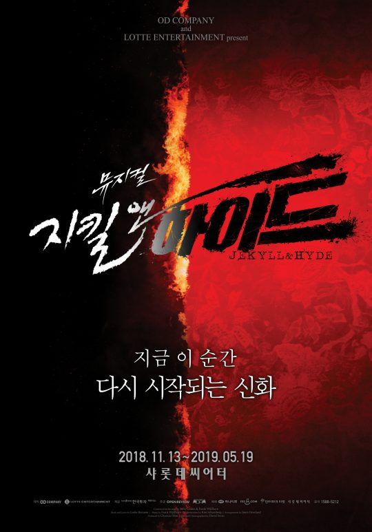 뮤지컬 '지킬앤하이드' 포스터. / 사지넺공=오디컴퍼니