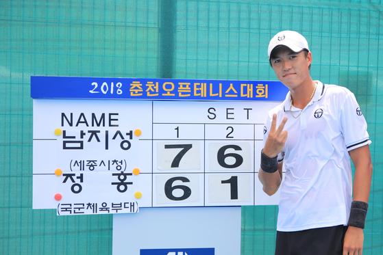 춘천오픈 테니스 대회 남자 단식 우승자 남지성. [사진 실업테니스연맹]