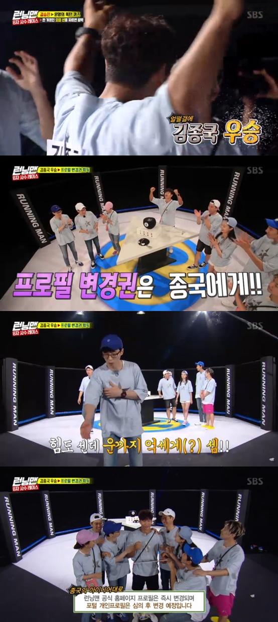 <p>Kim Jong-kook acquired the right to change the profile.</p><p>The SBS entertainment program Running Man broadcasted on the 5th was an 8-character archery race unfolded. The 8-character shooter race, three people who earned the eight numbers 8 earlier through the mission advanced to the final and the final winner kept the name of the member of the portal site for eight weeks as he thought A race that can change.</p><p>I came out looking for acquaintance of the number 8 entertainer each. Kim Jong-kook and Yang Se-chan serve 8 life-long acquaintances, Jung Somin and Lee Kwang-soo perform actors in which 8 enters, Yoo Jae Suk and Ji Suk Jin are celebrities born in August, Haha and Son · Jihyo received the directive that he must carry out the mission searching for acquaintance 8 crown king.</p><p>Kim Jong-kook and Yang Se-chan called the eight-sized acquaintance to call Park Bo-gum and called. Kim Jong - kook told Park Bo - gum, You are not nine heads, Park Bo - gum humbly replied I do not have eight talents. Park Bo - gum could not play together due to schedule, and they visited 8 head comedian Jeong Doon and played games.</p><p>Lee Kwang-soo and Jung Somin are actors who appeared in the work entered by 8 and remembered Han · soccu of Christmas in August and Anne · Hathaway of Oceans 8 but responded and appeared in 1988 · I invited Dong Il.</p><p>Also, Haha and Song Ji-ho found 8 popular songs karaoke mama radish. [Completion] The recording date is a gorgeous birthday, Haha who received food to receive food from members gave hormone cakes for flashy. Mokuban recently got talked about recently prepared a custom cake. In a flashy who received this, she was pleased to show off the perfect Mokuban by sucking a hormone that was unclear enough and laughing.</p><p>Yoo Jae Suk and Ji Sukjin headed for the SBS waiting room to meet the August born actor Sinjeson. While Yoo Jae Suk succeeded in the mission and Shin Hye Sung and Ham Chim were played, he made a mistake search mission.</p><p>Next game result Yoo Jae Suk, Kim Jong-kook, Yang Se-chan advanced to the final. In the quiz showdown Yoo Jae Suk lost first Kim Jong-kook and Yang Se-chan confrontation, Kim Jong-kook won and gained the right to change the profile.</p><p>The profile of the running man side program is going to change soon, and I announced that the profile of the portal site will be changed after deliberation.</p><p>Shin Hye Sung, Mama Radish, Son Dong-yl, Jean Doon appeared. . Park Bo-gum with voice</p>