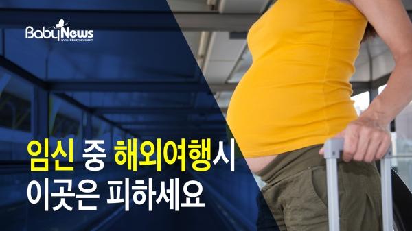 임신부라면 '이곳' 여행, 출산 후로 미뤄주세요
