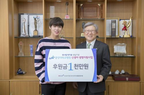 워너원 박지훈(왼쪽)이 팬들이 모금한 1000만원을 중앙대병원 신생아생명지원사업 후원금으로 전달하고 있는 모습.