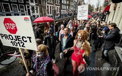 암스테르담 성매매종사자 홍등가 정비 항의 시위 [EPA=연합뉴스 자료사진]