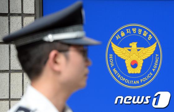 서울지방경찰청 로고 © News1 신웅수 기자