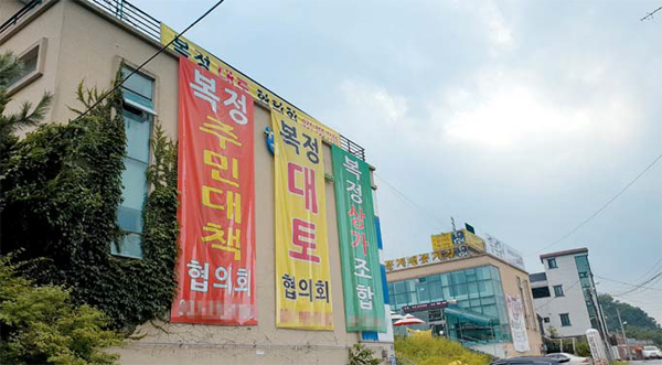 성남 복정지구 토지보상 대상자 중 일부는 최근 `복정대토협의회`를 만들었다.  [김강래 기자]
