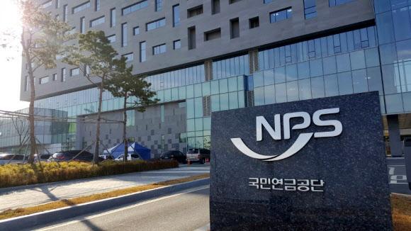 국민연금공단. 연합뉴스