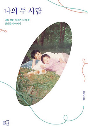<나의 두 사람> 김달님 지음, 어떤책 펴냄