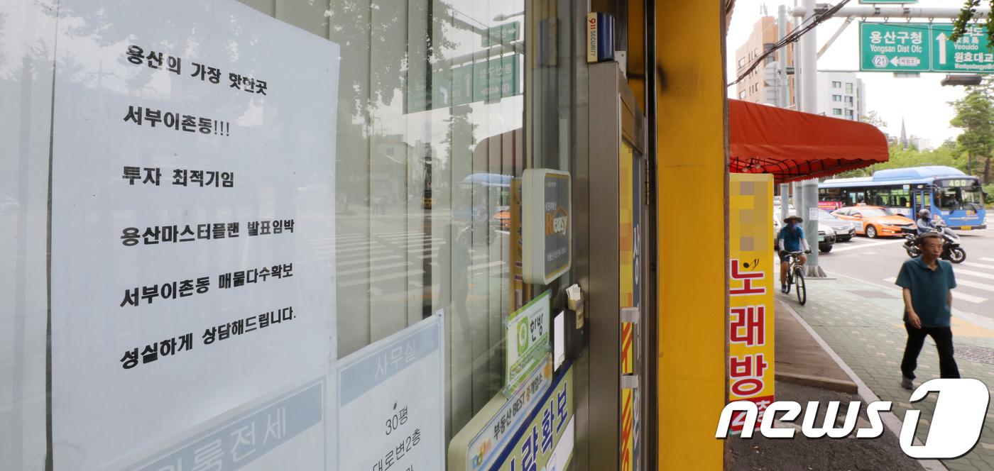 8일 오후 서울 용산구의 한 부동산 업체에 상담 안내문 및 매물 안내문이 붙어있다. 국토교통부, 서울시, 자치구 공무원 등으로 구성된 합동 단속반이 이번 주부터 '부동산 불법거래 합동단속'에 돌입한다는 소식이 돌면서 이날 용산지역 부동산 중개업소 일부는 문을 닫았다. 2018.8.8/뉴스1 © News1 이승배 기자