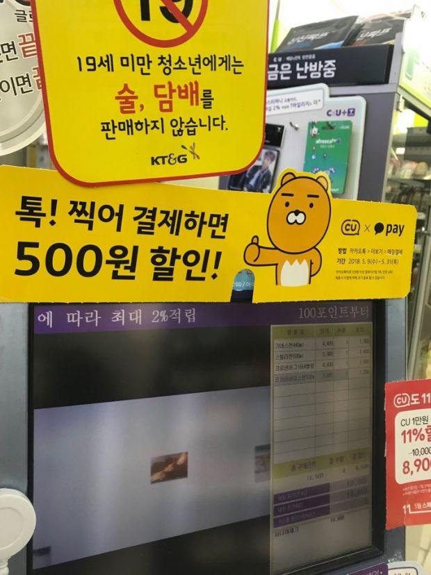 서울 시내 CU편의점 계산대에 카카오페이 사용 시 할인을 해준다는 마케팅 문구가 붙어있다.(사진=지디넷코리아)