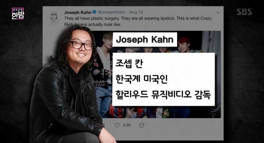 """""""다 성형수술했다"""" 조셉 칸 비하 논란에 방탄소년단 측 입장은(한밤)"""