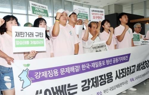 한국-재일동포 청년 공동 기자회견 [김재홍 기자]