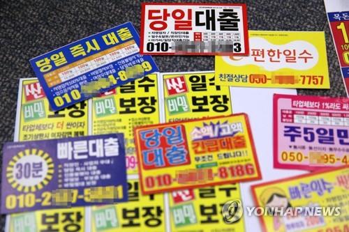 단속에 적발된 대부업 불법 광고 전단, 이 사진은 기사와 관련 없습니다. [연합뉴스 자료사진]