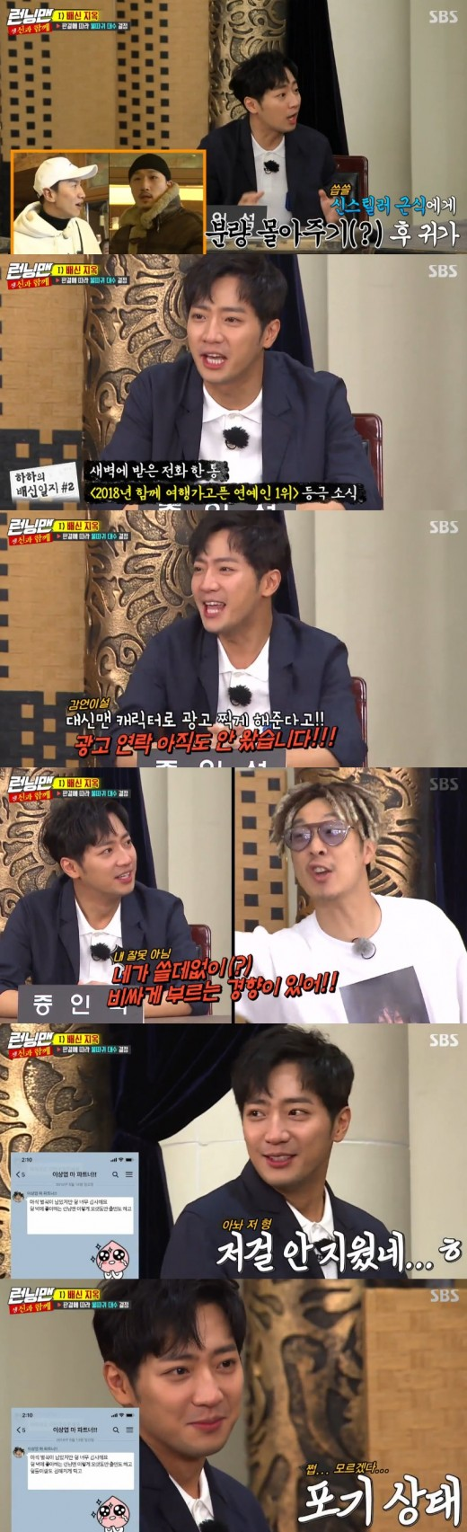 <p>Presence over quantity. Lee Sang-yeob also did a job.</p><p>Lee Sang-yeob appeared at the guests at SBS Running Man on the 26th, boasted of the crowning entertainment feeling.</p><p>Lee Sang-yeob who joined Running Man for long-term guests reappeared in a month. Though the broadcast of this day was decorated with God special feature, it was dressed as a witness to prove the death of Haha and Lee Kwang-soo.</p><p>Lee Sang-yeob received a telephone call by Haha who was pleased after receiving the Acting Grand Prize Excellence Award last year and said, I was awarded the Teen Star Prize, but told me to come to receive the goods, ran to one dullium However, what I received was a piece of paper waste and a plastic bottle, and Hahas friend Gunsik came to the mold and shared the amount of only low wages. </p><p>Lee Sang-yeob also got a phone call from Haha, who was chosen as No. 1 entertainer who wants to travel together with 2018, despite being asleep, even to the special feature Running Man Tsushima Featuring Tsushima I was going out.  Waiting for such Lee Sang-yeob is exactly a pedometer hell.</p><p>Lee Sang-yeob said, I told my main character of entertaining newborn baby to main line to decinemen and I got AD contacts did not come AD contact did not come.</p><p>Haha said, There is a tendency for you to call you high, not at that time yet.</p><p>In addition, he said, I received the letter, thank you for making clear the decimen character, thanked me, and expressed my gratitude to the representatives of my company. When the evidence letters here are released, Lee Sang-yeob surrender to the end.</p><p>Also, Lee Sang-yeob became a moderator as a witness as if he gave the slaughter Yoo Jae-seok a slap-penalty penalty, and he led the game and boasted a presence beyond the quantity.</p>
