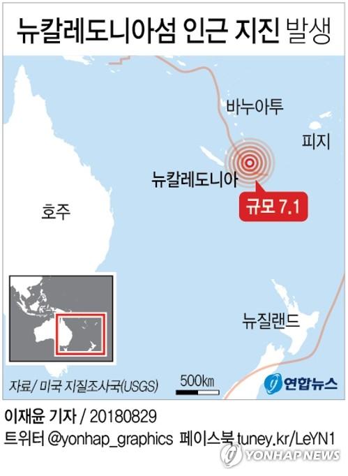 [그래픽] 뉴칼레도니아섬 인근 규모 7.1 지진