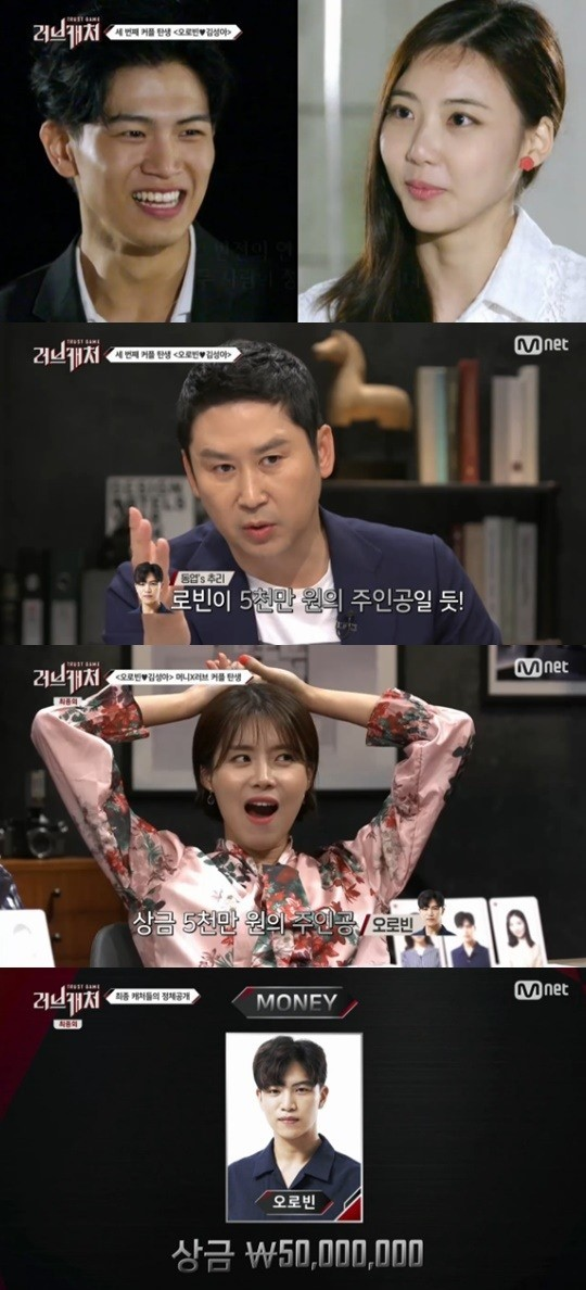 <p>Love catcher Itchaun and Hancho were connected with the final couple. Olivin occupied 50 million won in prize money.</p><p>On the last round of the Mnet Entertainment program Love catcher broadcasted on the 29th, Love catcher and money catcher were screened.</p><p>In this day s date, Ichaew expressively expressed his willingness to be Hancho. Ischaun has a Han Cho It seems that it was a good time to get acquainted with someone you say is Hancho that said, Good hanging in hopes of a road ........ If, The last night, the hero of the person who changed his identity is older brother? Asked. Ichiwn shook his head not himself. When the date was over, Shin Dong-yup, who was watching the video at the studio, Lady Jane and other six Atwater talked about whether the last option was Who.</p><p>The moment of final couple selection and stagnation release. Ihon Chan delivered a box containing his identity to Nethergo and Fang Run to Fang Lang and Ihon Chan. Olobin and Gimsonaa also exchanged boxes. Lee Min-ho got a fan run and Ji Yeon Kim gave a box of Lee Min-ho. Ichiun handed a box to being a Han Cho rotating between Han Cho and Ji Yeon Kim, and they became the final couple.</p><p>Fang Ran and Ihonchan exchanged boxes with each other, but O Robin, who was both money catcher, Money catcher, Gimsonaa Love catcher, and 50 million won prize money returned to Orobin. Lee Min-ho and Ji Yeon Kim who were not final couples were Love catcher.</p><p>On the other hand, Love catcher is Love catcher who came for true love and Money Catcher who aimed at huge prize of 50 million won hidden in the meantime through 24-hour living together romance It is a program that depicts the process of visiting true love on the 29th finished.</p><p>Photo | Mnet Broadcast screen capture</p>