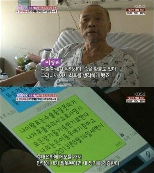 이왕표 별세 전 유언. KBS2 방송화면 캡처