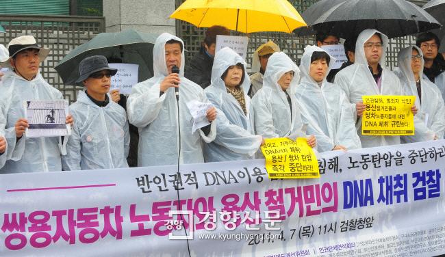 2011년 4월7일 민주사회를위한변호사모임 등이 서울 서초동 대검찰청 앞에서 쌍용자동차 노동자와 용산 철거민에 대한 DNA 채취를 규탄하는 기자회견을 열고 있다./ 김창길 기자