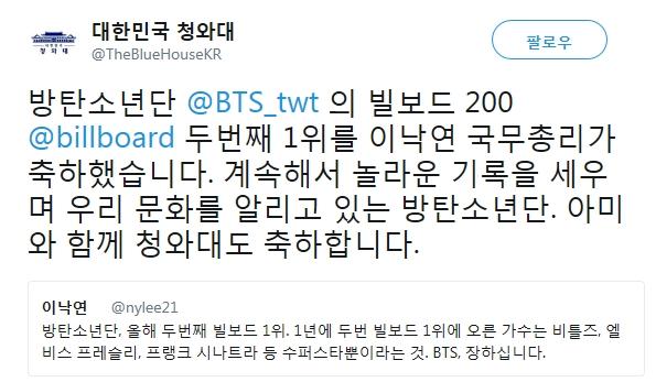 청와대 공식 SNS 캡처