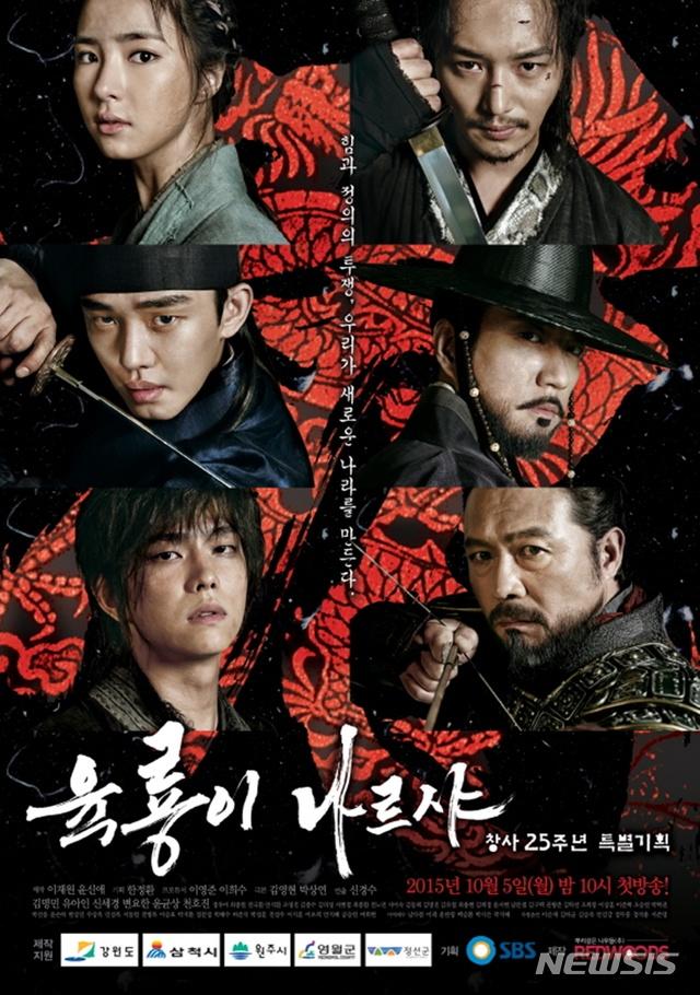 SBS TV '육룡이 나르샤' 포스터