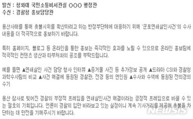 【서울=뉴시스】이예슬 기자 = 용산참사로 경찰특공대원과 철거민 6명이 숨지고 30명이 부상당하자 당시 청와대가 비난 여론을 막기 위해 경찰에 보도지침을 내린 정황이 포착됐다.
