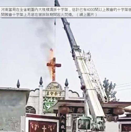 중국 교회에서 십자가가 철거되는 모습 홍콩 명보 캡처