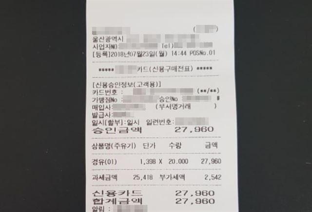 고객 A씨가 경유 주유의 증거로 제시한 울산의 모 주유소 영수증 사진. 보배드림 캡처