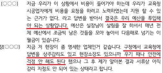 지난 5월 25일 열린 '서울상도유치원운영위원회 본회의록' 일부 내용. 조한대 기자