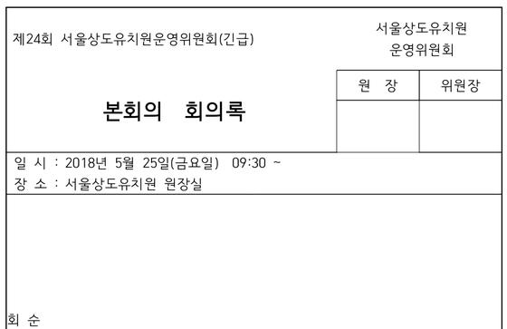 지난 5월 열린 상도초유치원운영위원회 본회의록 첫장 일부. 조한대 기자