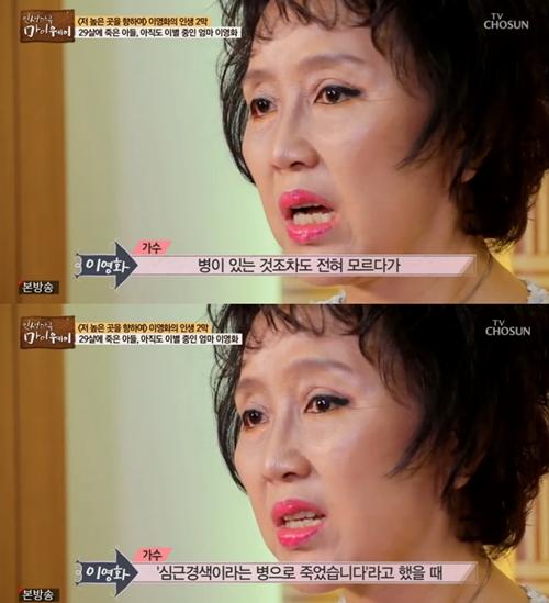 이영화 아들 돌연사 사진=인생다큐 마이웨이 캡처