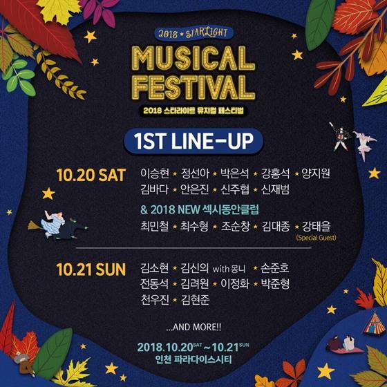 '2018 스타라이트 뮤지컬 페스티벌'(2018 Starlight Musical Festival)이 1차 라인업을 공개했다. / 사진제공=PL엔터테인먼트