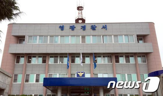 전남 영광경찰서. 뉴스1DB © News1