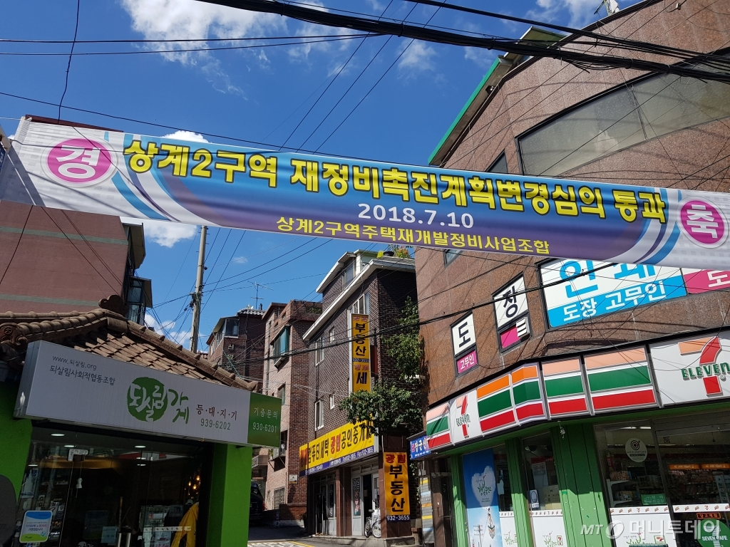 상계뉴타운 2구역 주택가에 서울시 재정비촉진계획변경심의 통과를 축하하는 플랜카드가 걸려있다. /사진=유엄식 기자