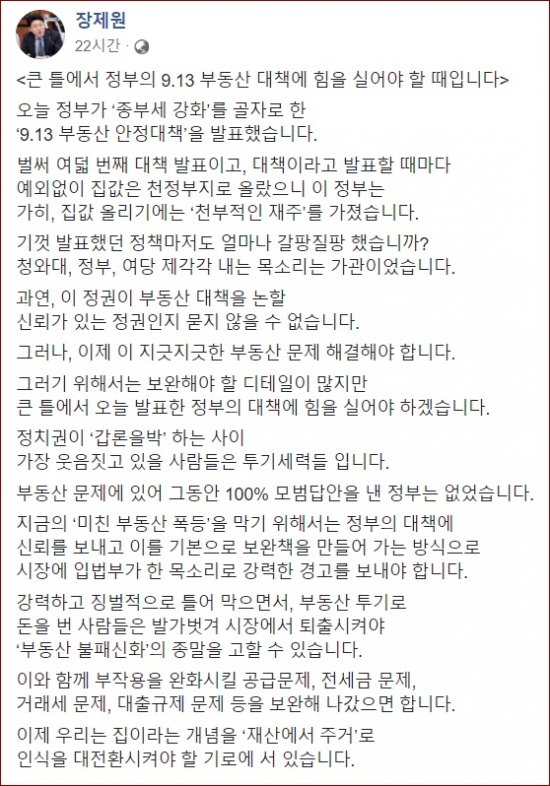 장제원 의원 페이스북 캡처