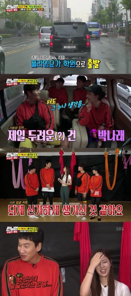 <p>Running Man members learned flying yoga on Yoo Seung-ok.</p><p>On 16th SBS Running Man, a flying yoga instructor Yoo Seung-ok appeared. Running Man members carried out the dangerous delivery - back delivery mission that needs to deliver the bag within 6 hours.</p><p>In order to grasp the distribution location, members of Running Man learned flying yoga and street dance separately for both teams.</p><p>Flying Yoga team Kim Jong Kuk, Yang Se-chan, Lee Kwang-soo, Son Ji-ho said in a moving car, Kim Jong-kuk said, I am afraid that the teacher who teaches yoga is a vaguaree I showed a feeling.</p><p>However, the teacher who teaches flying yoga was exactly Yoo Seung-ok. Lee Kwang-soo strove to delight and hid himself Seated next to Yoo Seung-ok. Yang Se-chan accused him of his inner feeling that there is no fire defense so as not to be robbed of digits.</p><p>Yoo Seung-ok stated that he saw the line Lee Kwang-soo beside miraculously animated and said it is similar to words. Then Lee Kwang-soo said You did not say the word for the first time too much, Yam Seung-ok to Namratda.</p><p>Meanwhile, the mission of the Flying Yoga Team was to make everyone of the four teams work successful. Yoo Seung-ok taught special stretch in the deployment posture of the body before teaching motion. The member he did was bored with the difficulty level of flying yoga.</p>