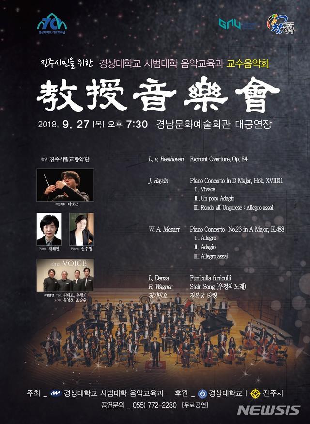 【진주=뉴시스】정경규 기자 = 경상대학교가 진주시민을 위해 개최하는 '교수음악회' 포스터.
