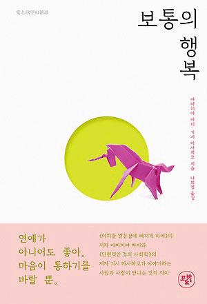 아마미야 마미 외 지음, 나희영 옮김, 포도밭출판사 펴냄